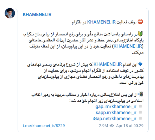 Khamenei.ir Telegram channel